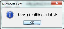 20120409_excel_14.png