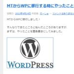 "Wordpressのテーマ「Responsive」の記事一覧で、概要ではなく""記事の前半(続きを読む)""までを表示する方法"