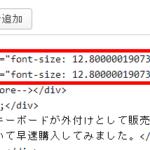 WordPressのCKEditorで文字をコピペするとフォントサイズが変わってしまう
