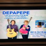 DEPAPEPEの10周年記念ライブに行ってきた!第三弾~History of DEPAPEPE~