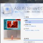 ASUS TransBook H100TA(T100TA)のタッチパッドジェスチャーはかなり便利!ASUS Smart Gestureで設定します。無効にもできますよ
