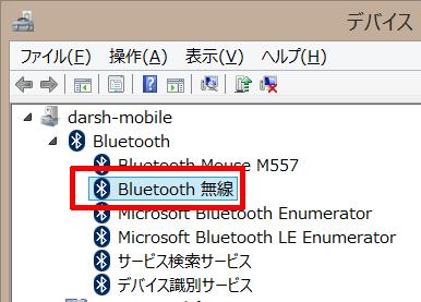 デバイスのリストの「Bluetooth - Bluetooth無線」