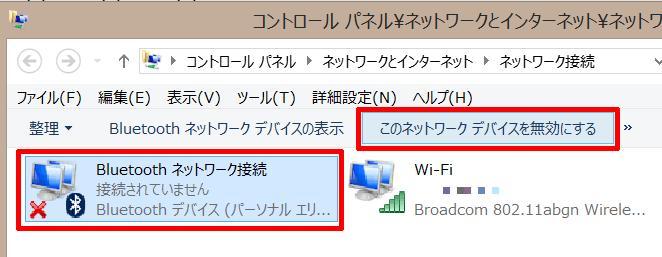 Bluetooth ネットワーク接続
