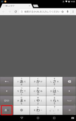 「Google日本語入力」の設定画面
