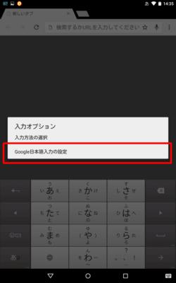 「Google日本語入力の設定」をタップ