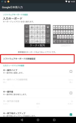 「ソフトウェアキーボードの詳細設定」をタップする