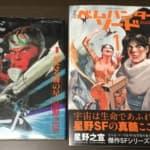 本棚に星野之宣のベムハンター・ソード1巻が2冊あります。25年後の新装丁版!