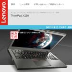 早くThinkPad X250の新製品が欲しい!X250sかX260のどっちだ?