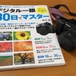 【α5100】わかりやすい!一眼レフの本「デジタル一眼30日でマスター」を買いました!ミラーレスカメラでもOKです