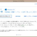 やっとWindows 10のアップグレードに成功した!ブルースクリーンと再起動は「ESET Smart Security」が原因でした