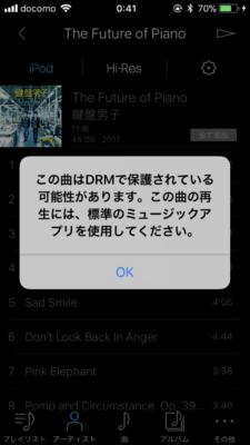 DRMファイルは再生できない