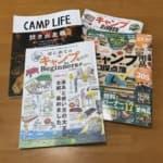 【キャンプ】焚き火とガスランタンで癒されたいのでキャンプ用品を買います!
