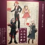 京都文化博物館の「西尾維新大辞展 〜京都篇〜」に行ってきた!
