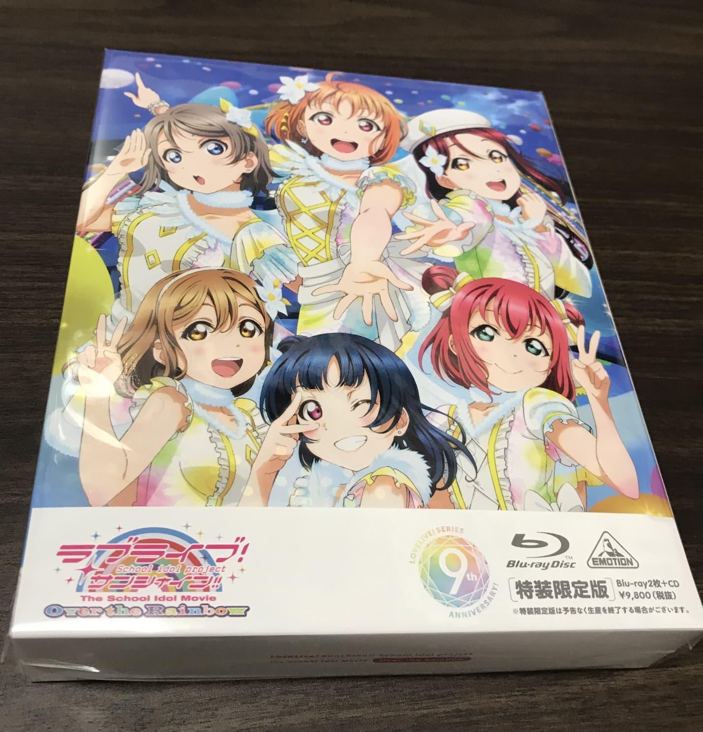 劇場版Blu-rayをゲットした!ラブライブ! サンシャイン!!The School Idol Movie Over the Rainbow (特装限定版) [Blu-ray]