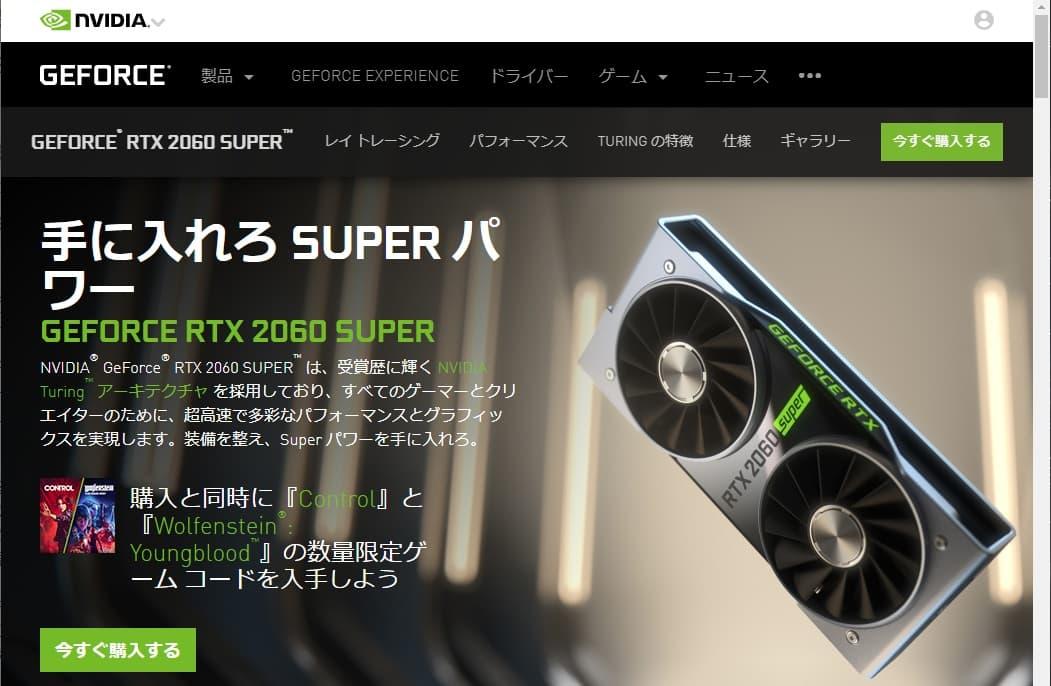 【RTX SUPER】2060か2070で静かなグラボが欲しい!GeForce購入前の情報まとめ