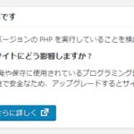 【ロリポップ!】落ち着いてやれば大丈夫!PHP5.6からPHP7.1にバージョンアップしました!作業内容まとめ