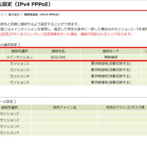 IPv6+IPoE方式にするとボタンが押せない!ひかり電話ルータ「PR-400KI」で設定できなくなるのは仕様っぽい
