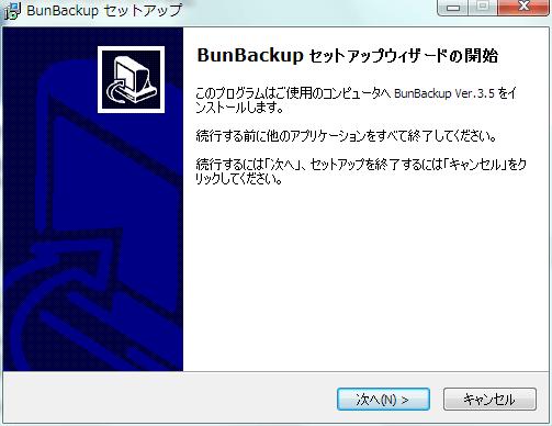 セットアップファイル