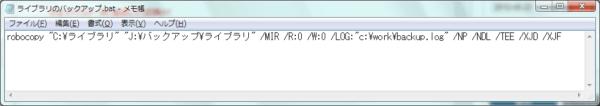 バッチファイルのサンプル