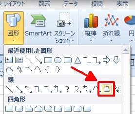 リボン - 挿入 - 図形 -フリーフォーム