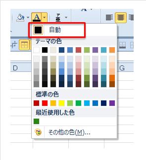 セルの色を設定