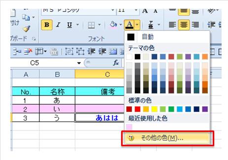 リボン - ホーム - フォントの色 - その他の色