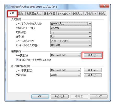 「全般タブ - 編集操作 - キー設定 - 変更ボタン」をクリックする