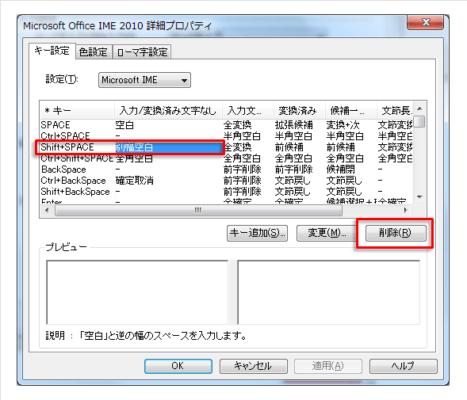 「入力/変換済み文字なし」列の別幅空白を選択し、削除ボタンをクリックする
