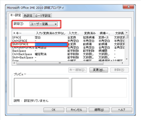 OKボタンで変更内容を適用する