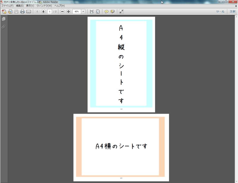 pdf に すると 画像 が 荒く なる