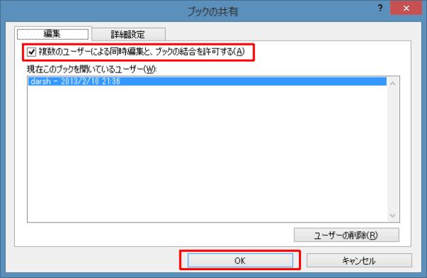 「複数のユーザーによる同時編集と、ブックの結合を許可する」チェックボックス