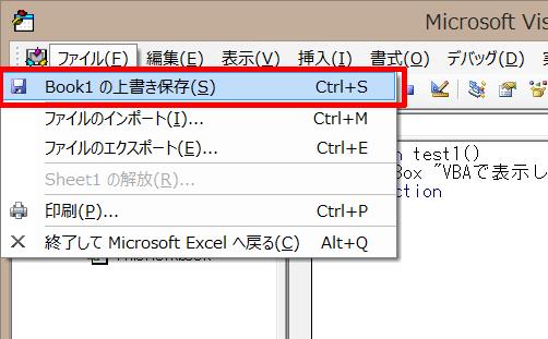 「ファイル - ○○の上書き保存」を選択