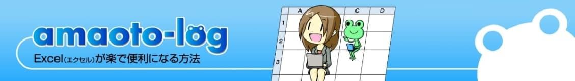Excel(エクセル)が楽で便利になる方法 [あまおとろぐ]