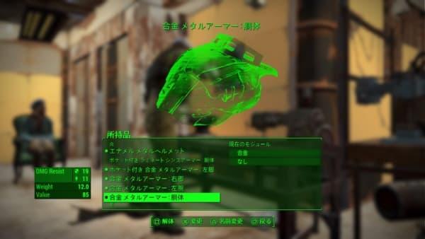 Fallout 4_20160103232146