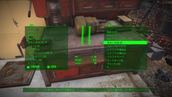 Fallout 4_20160123004931