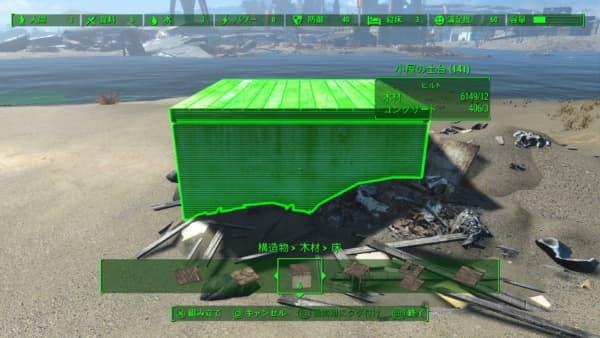 Fallout 4_20160131014015
