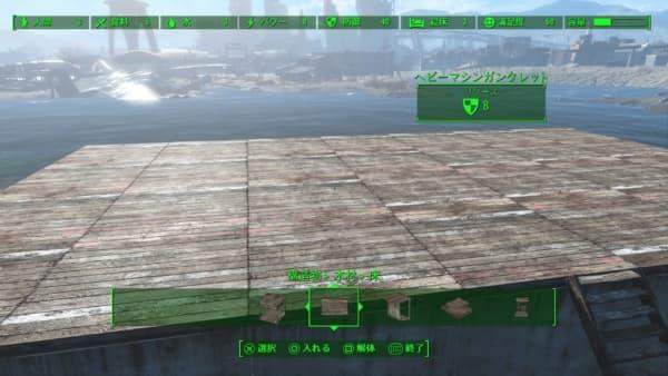 Fallout 4_20160131014811
