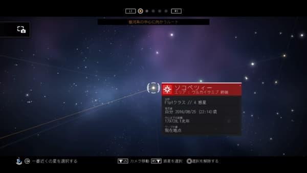No Man's Sky_20160826001603