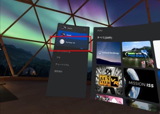 ライブラリでも「Go/Gear VR」が選択できる