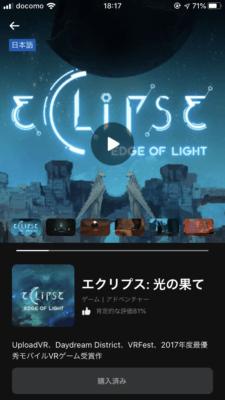 エクリプス:光の果て