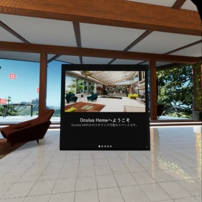 OculusのHome画面