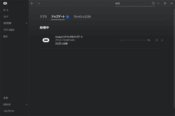 Oculusソフトウェアのアップデート