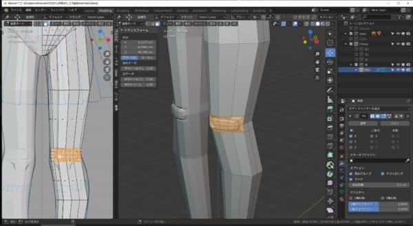 同じ方法で「膝」を作ります