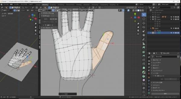 「親指」を作ります