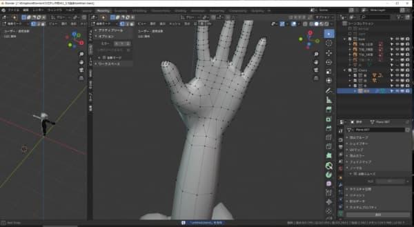 手と足のモデリング