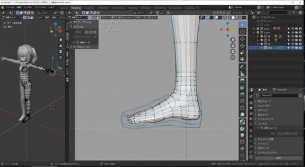 プロポーショナル編集や頂点移動で、足の形に整えます