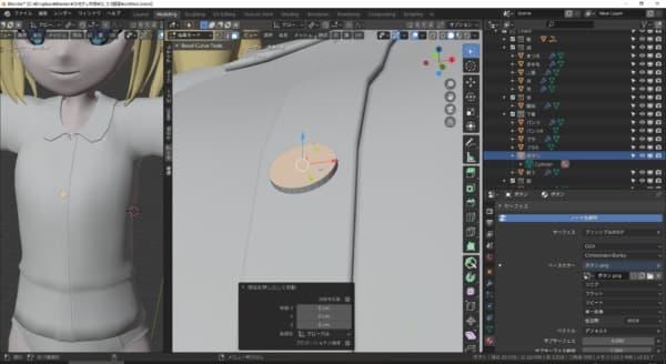 ッシュの円柱を追加して、ボタンの形に縮小します