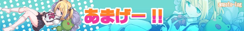 あまげー!!
