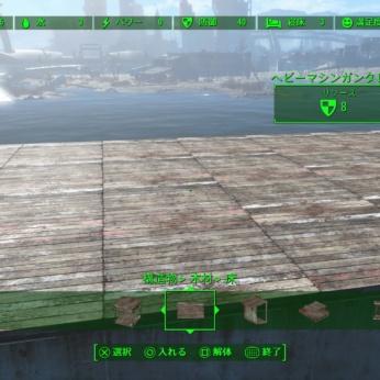 【Fallout4 クラフト】メインの家を作る!拠点の地面を平にしたい!「小屋の土台」が便利です
