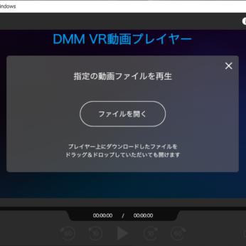 【Oculus Quest】DMM VR動画プレイヤーがVirtual Desktopで使えた!画質がハイクオリティなら臨場感もすごい!!